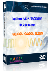 Agilent Advanced Design System 培训教程