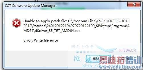 安装cst 2012的补丁时出现错误