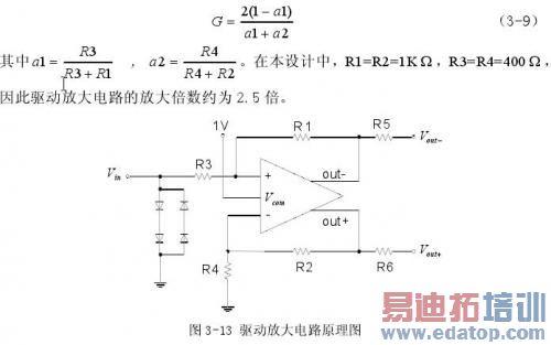 主放大电路中,运放的电压放大倍数为2.