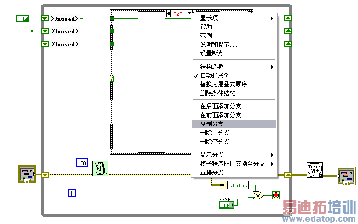 labview编程技巧-----条件结构和事件结构的复制功能