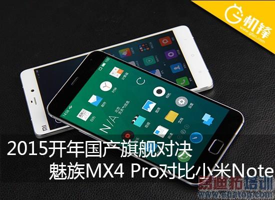 魅族mx4 pro和小米note,华为荣耀6plus,那个好?