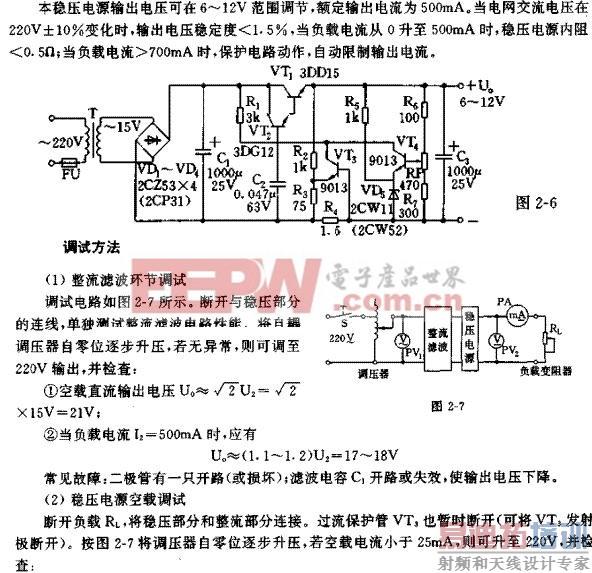 6-12v直流可调稳压电源电路设计